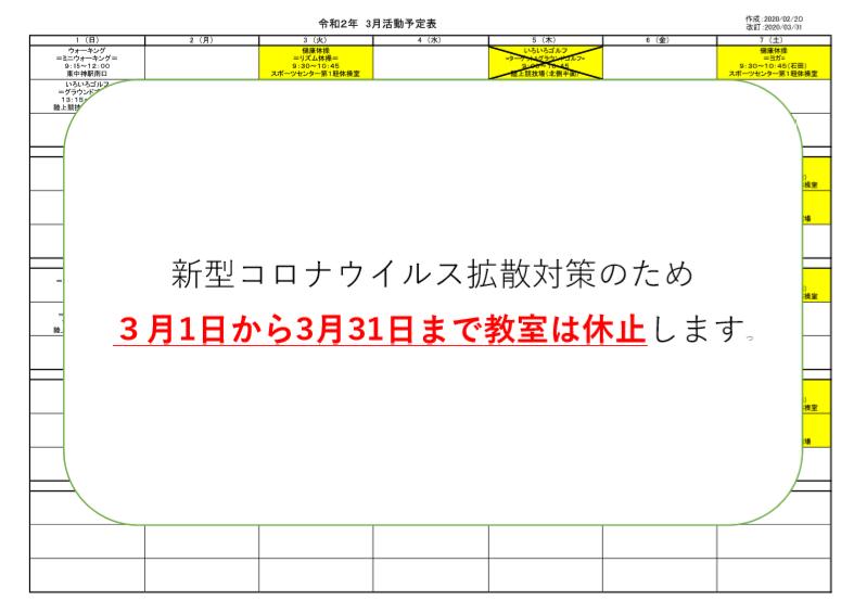 3月活動予定表変更