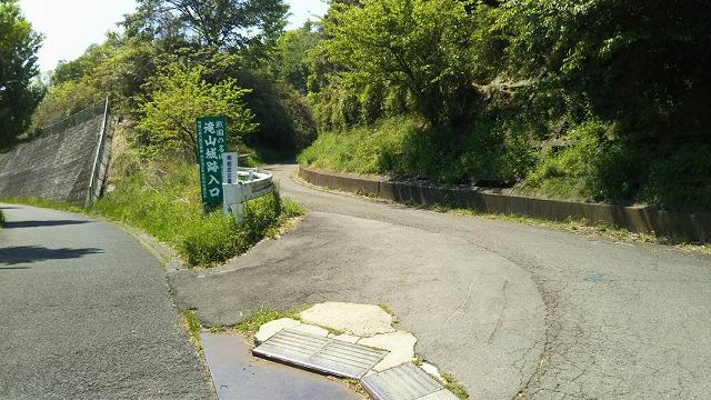 滝山城址公園