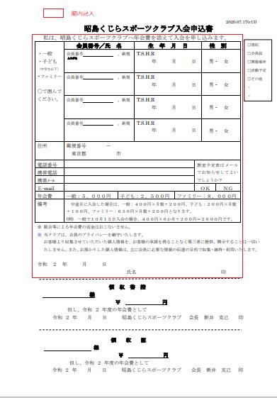 入会申込書r13