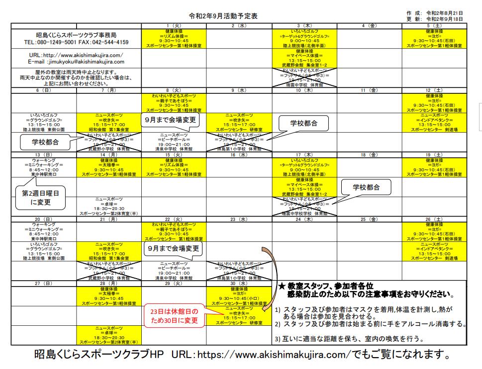 9月活動予定表(変更)