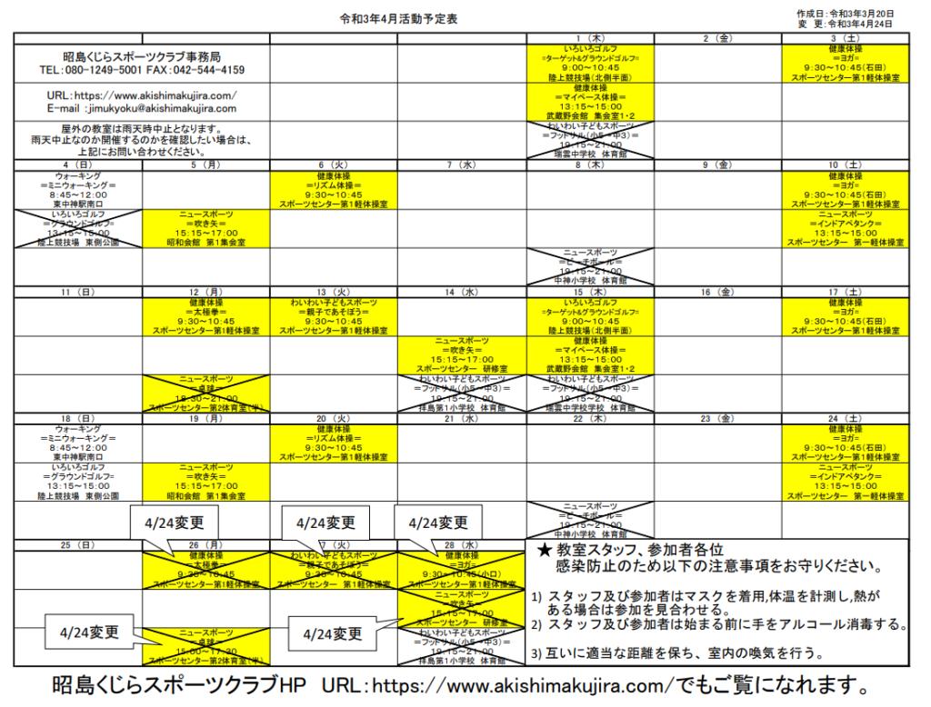 2021_4月活動予定表(変更4)